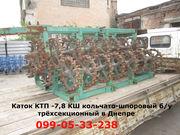 Каток КТП-7, 8 КШ кольчато-шпоровый б/у